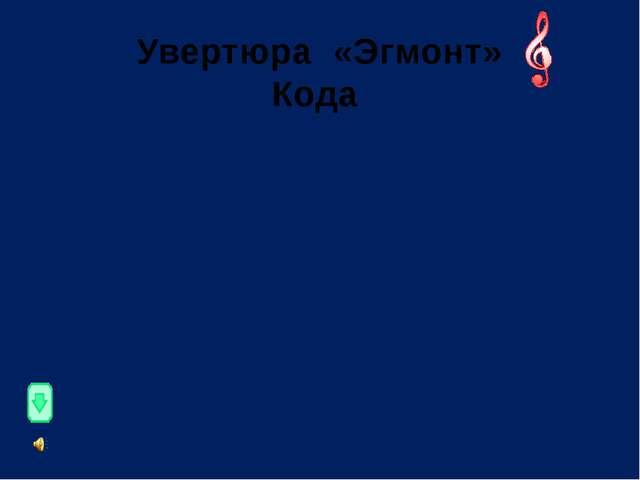 Увертюра «Эгмонт» Кода