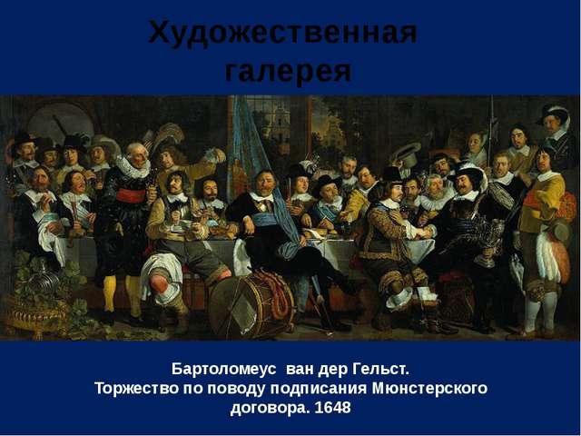 Художественная галерея Бартоломеус ван дер Гельст. Торжество по поводу подпис...