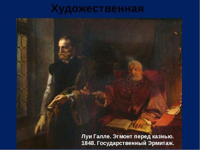 Художественная галерея Луи Галле. Эгмонт перед казнью. 1848. Государственный...