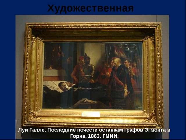 Художественная галерея Луи Галле. Последние почести останкам графов Эгмонта и...