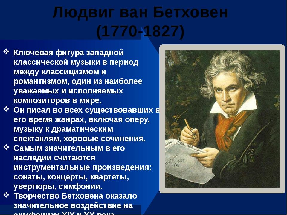 Ключевая фигура западной классической музыки в период между классицизмом и р...