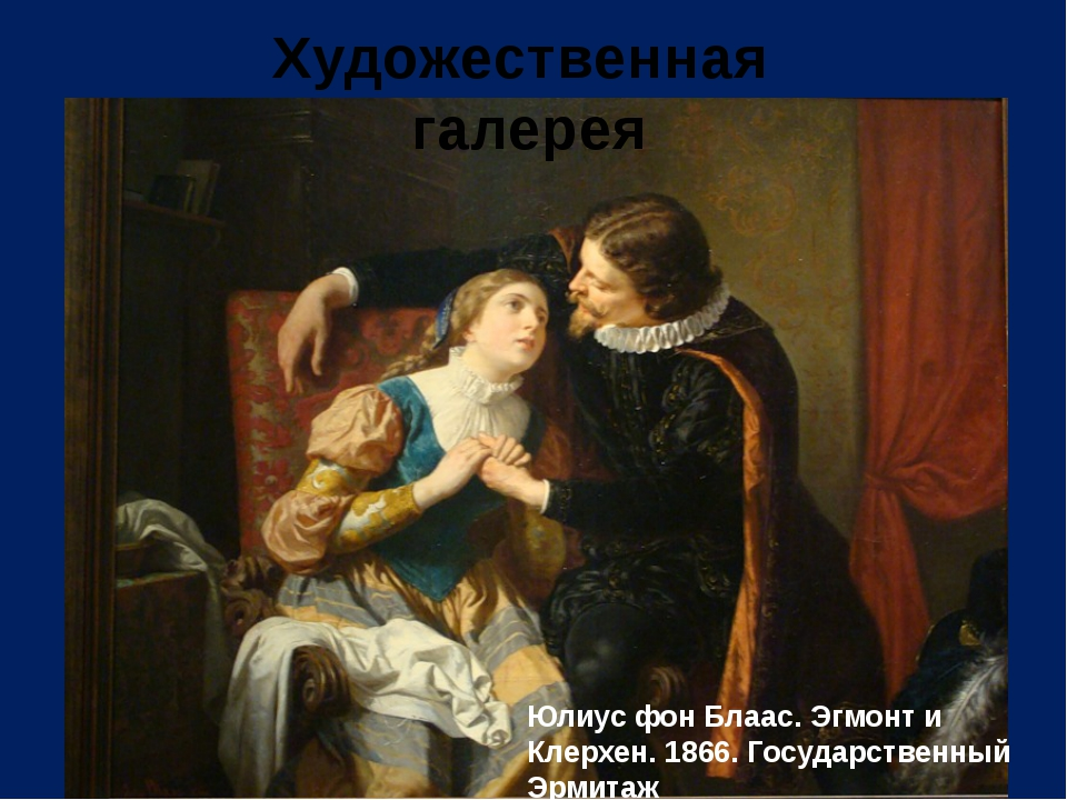 Юлиус фон Блаас. Эгмонт и Клерхен. 1866. Государственный Эрмитаж Художественн...