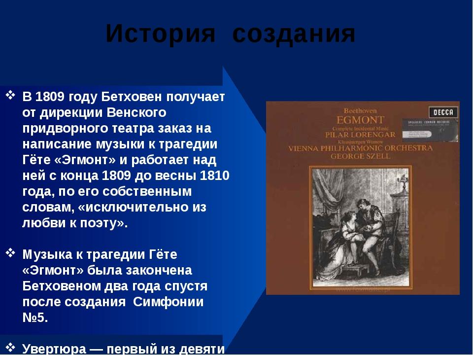 История создания В 1809 году Бетховен получает от дирекции Венского придворн...