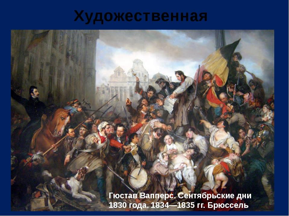 Художественная галерея Гюстав Вапперс. Сентябрьские дни 1830 года. 1834—1835...