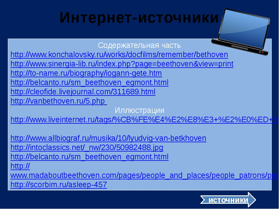 Интернет-источники Содержательная часть http://www.konchalovsky.ru/works/doc...