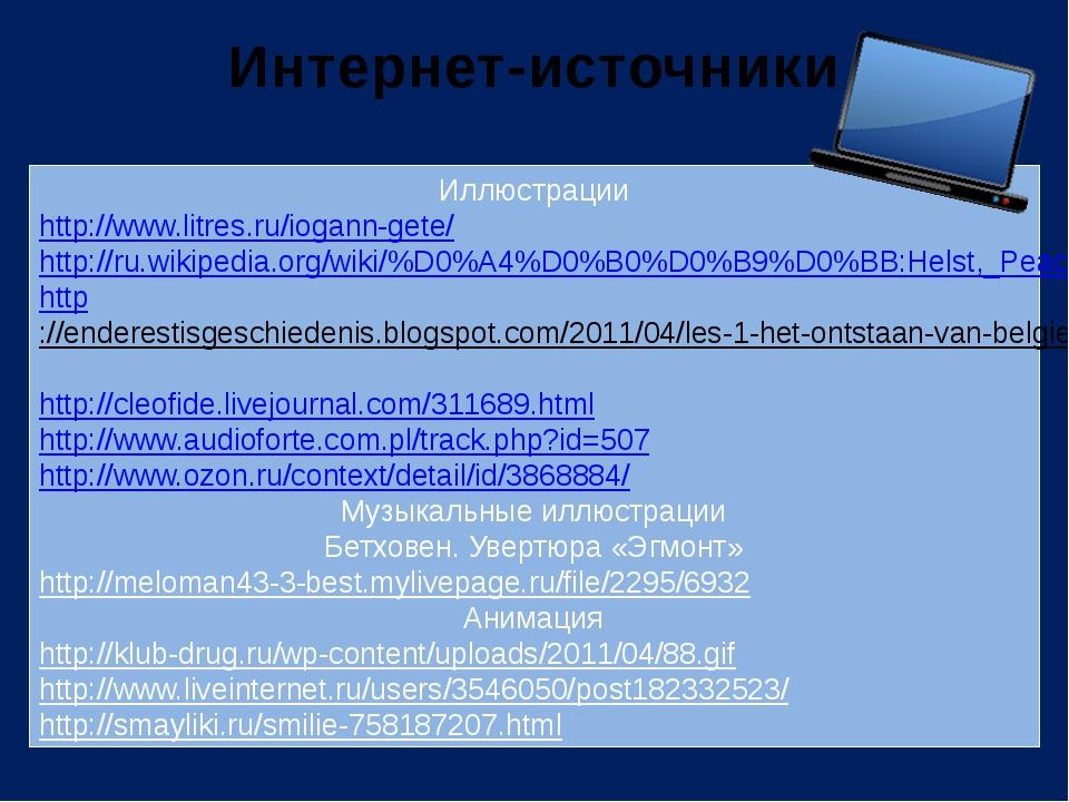 Интернет-источники Иллюстрации http://www.litres.ru/iogann-gete/ http://ru.w...