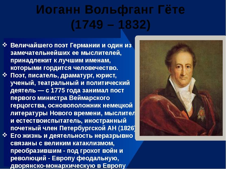 Иоганн Вольфганг Гёте (1749 – 1832) Величайшего поэт Германии и один из заме...