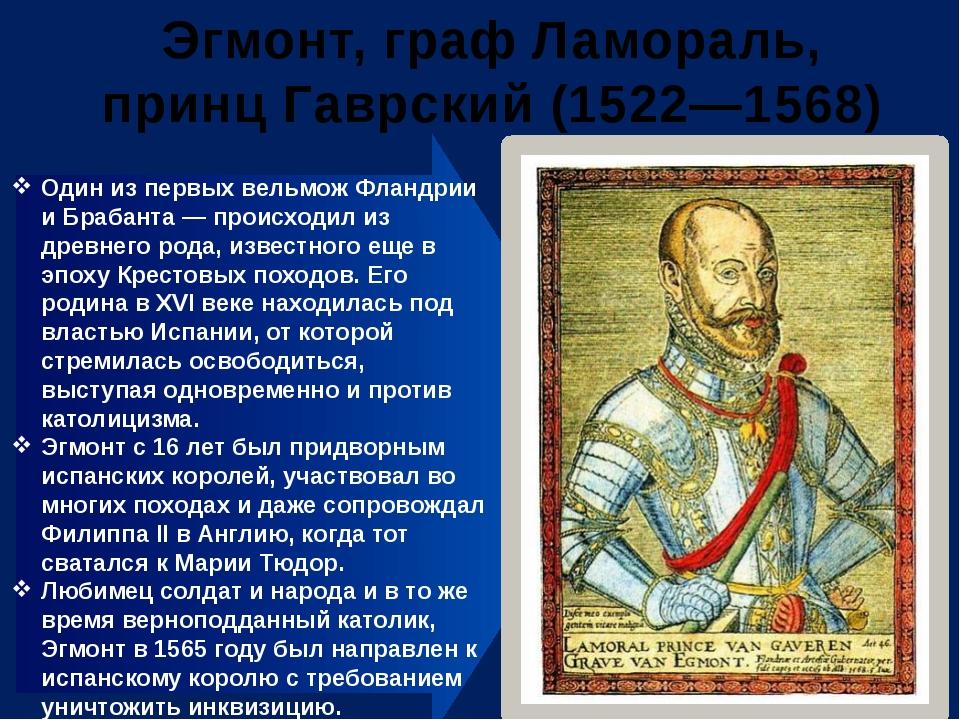 Эгмонт, граф Ламораль, принц Гаврский (1522—1568) Один из первых вельмож Флан...