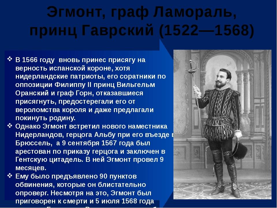 Эгмонт, граф Ламораль, принц Гаврский (1522—1568) В 1566 году вновь принес пр...