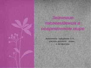Выполнила: Байдакова О.Н., учитель русского языка и литературы Значение теле