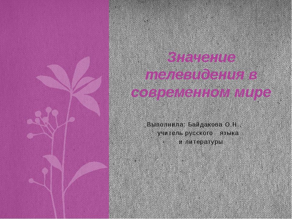 Выполнила: Байдакова О.Н., учитель русского языка и литературы Значение теле...