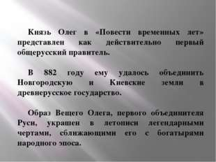 Князь Олег в «Повести временных лет» представлен как действительно первый