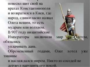 В знак победы Герой повесил щит свой на вратах Константинополя и возвратился
