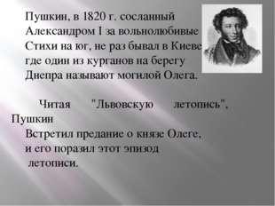 Пушкин, в 1820 г. сосланный Александром I за вольнолюбивые Стихи на юг, не