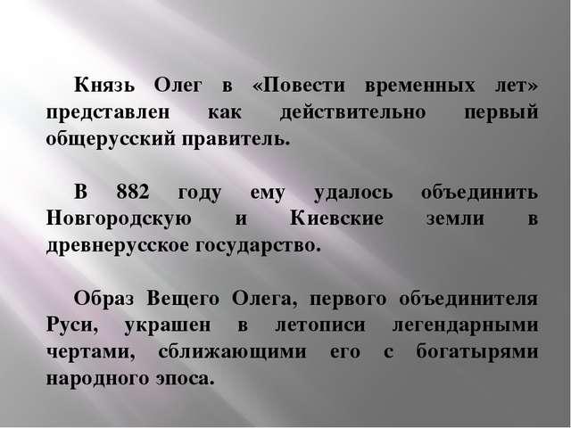 Князь Олег в «Повести временных лет» представлен как действительно первый...