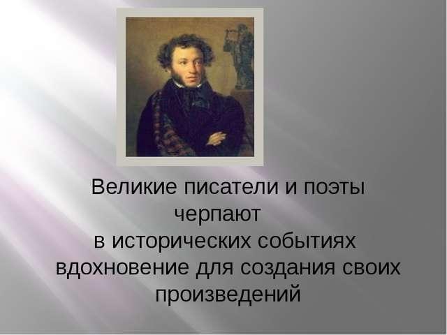 Великие писатели и поэты черпают в исторических событиях вдохновение для соз...