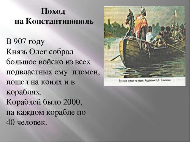 Поход на Константинополь В 907 году Князь Олег собрал большое войско из всех...