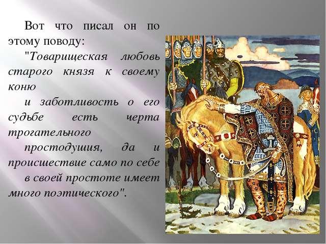 """Вот что писал он по этому поводу: """"Товарищеская любовь старого князя к своем..."""