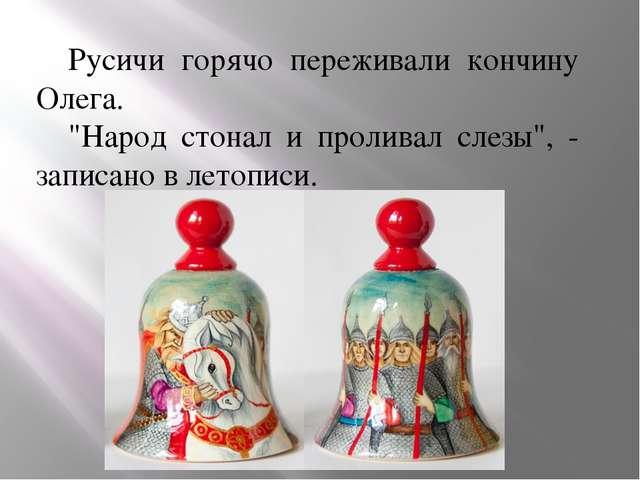 """Русичи горячо переживали кончину Олега. """"Народ стонал и проливал слезы"""", - за..."""