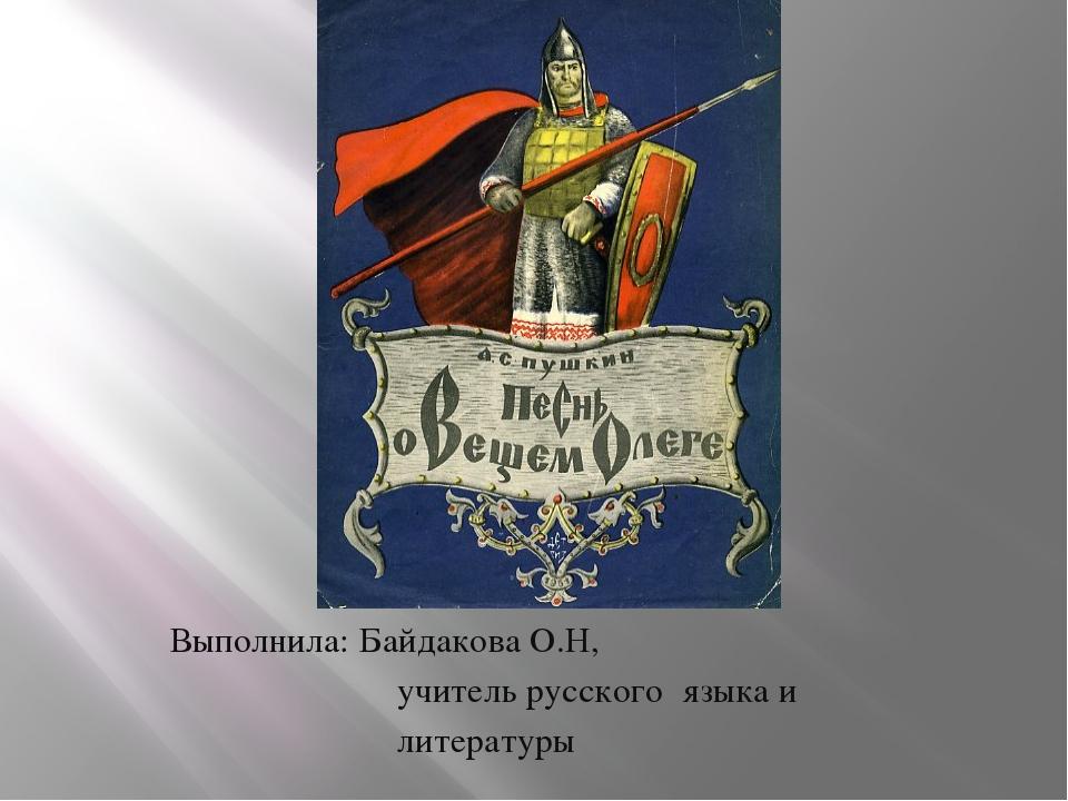 Выполнила: Байдакова О.Н, учитель русского языка и литературы