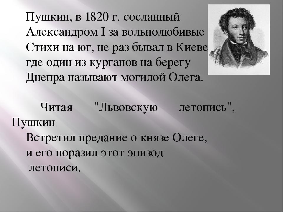 Пушкин, в 1820 г. сосланный Александром I за вольнолюбивые Стихи на юг, не...