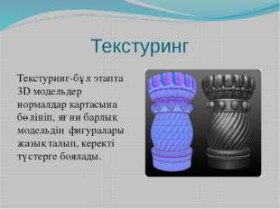 Текстуринг Текстуринг-бұл этапта 3D модельдер нормалдар картасына бөлініп, яғ