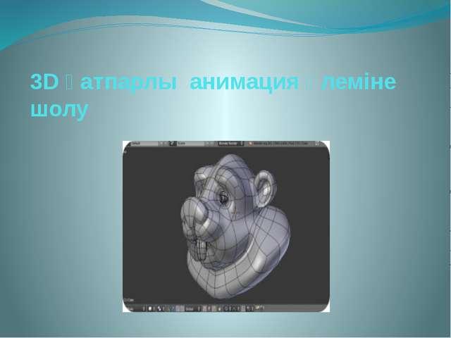 3D қатпарлы анимация әлеміне шолу