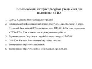 Использование интернет ресурсов учащимися для подготовки к ГИА Сайт А.А. Лари