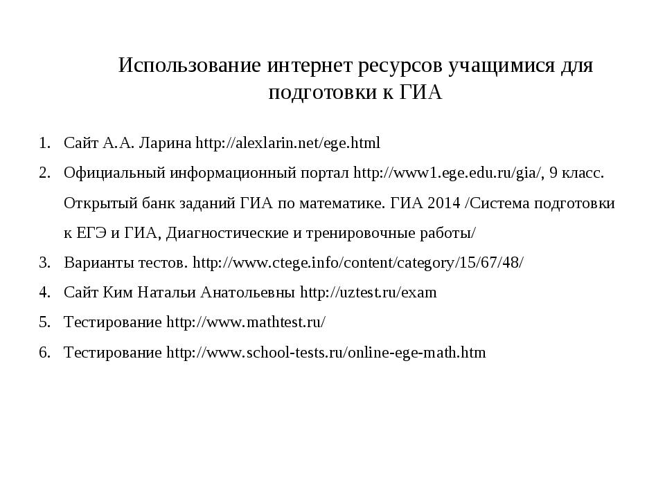 Использование интернет ресурсов учащимися для подготовки к ГИА Сайт А.А. Лари...