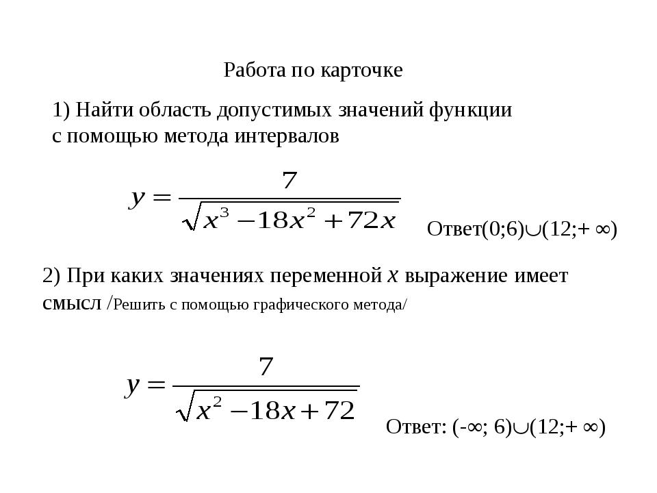 Работа по карточке 1) Найти область допустимых значений функции с помощью мет...