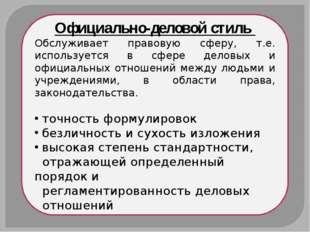 Официально-деловой стиль Обслуживает правовую сферу, т.е. используется в сфер