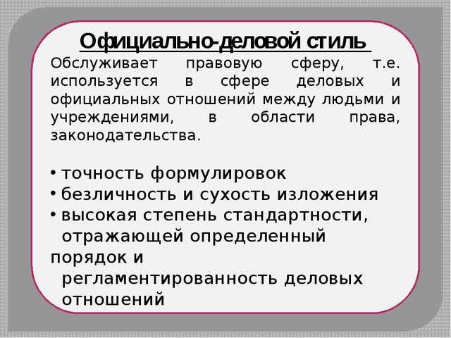 Официально-деловой стиль Обслуживает правовую сферу, т.е. используется в сфер...