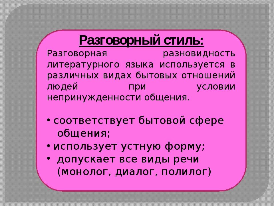 Разговорный стиль: Разговорная разновидность литературного языка используется...