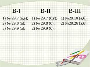 В-IВ-IIВ-III 1) № 29.7 (а,в); 2) № 29.8 (а); 3) № 29.9 (а).1) № 29.7 (б,г)