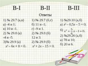 В-IВ-IIВ-III Ответы 1) № 29.7 (а,в) а) -4 и 1; в) 10 и -1. 2) № 29.8 (а) -
