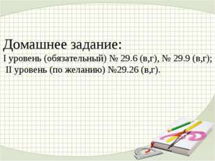 Домашнее задание: I уровень (обязательный) № 29.6 (в,г), № 29.9 (в,г); II уро