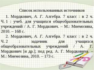 Список использованных источников 1. Мордкович, А. Г. Алгебра. 7 класс : в 2 ч