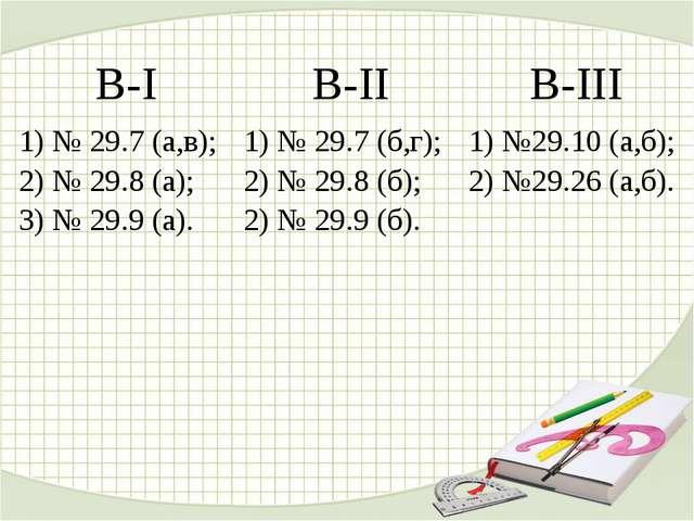В-IВ-IIВ-III 1) № 29.7 (а,в); 2) № 29.8 (а); 3) № 29.9 (а).1) № 29.7 (б,г)...