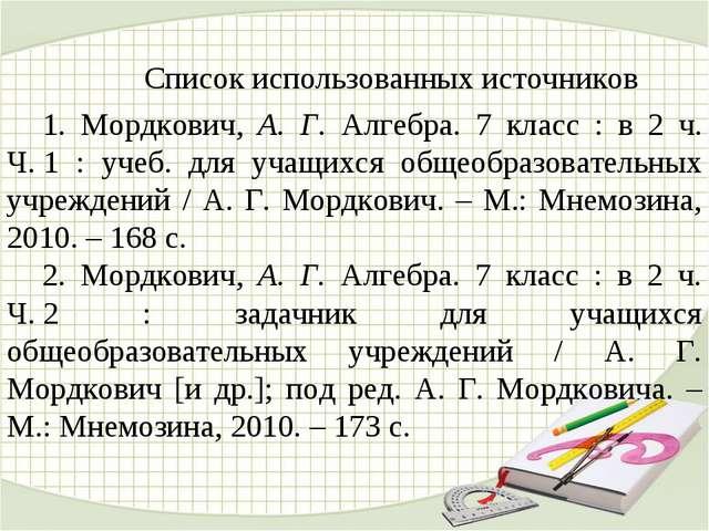 Список использованных источников 1. Мордкович, А. Г. Алгебра. 7 класс : в 2 ч...