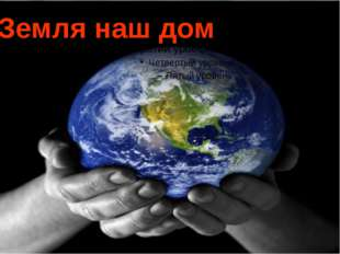 Земля наш дом
