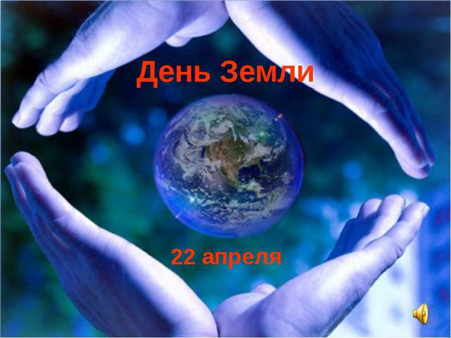 День Земли 22 апреля