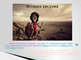 Народы на грани исчезновения — проект британского фотографа Джимми Нельсона.