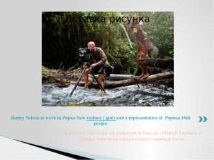 Джимми Нельсон за работой в Папуа - Новой Гвинее и представитель папуасского