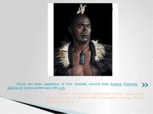 Маори, основное население Новой Зеландии, переселились из Восточной Полинези