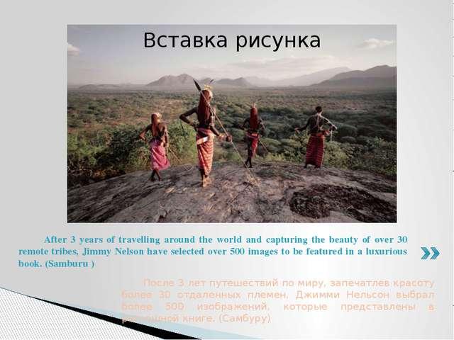 После 3 лет путешествий по миру, запечатлев красоту более 30 отдаленных плем...