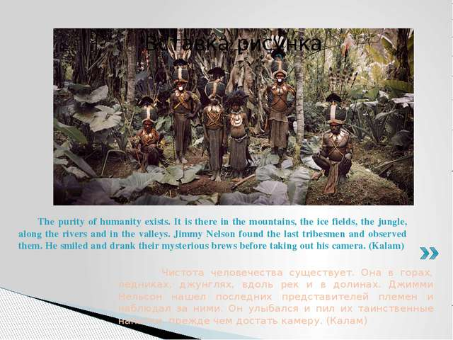 Чистота человечества существует. Она в горах, ледниках, джунглях, вдоль рек...
