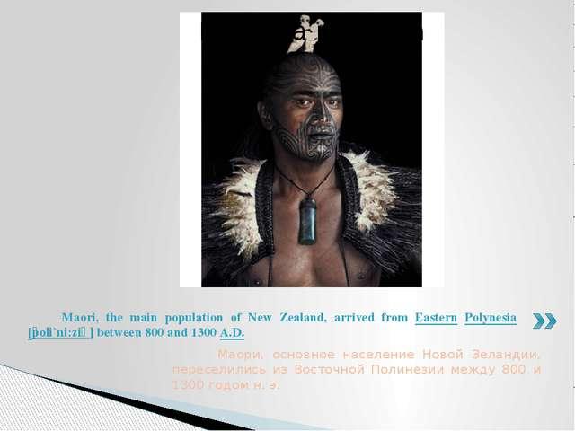 Маори, основное население Новой Зеландии, переселились из Восточной Полинези...