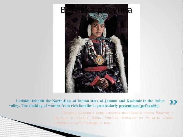 Ладакхи населяют северо-восток индийского штата Джамму и Кашмир в долине Инд...