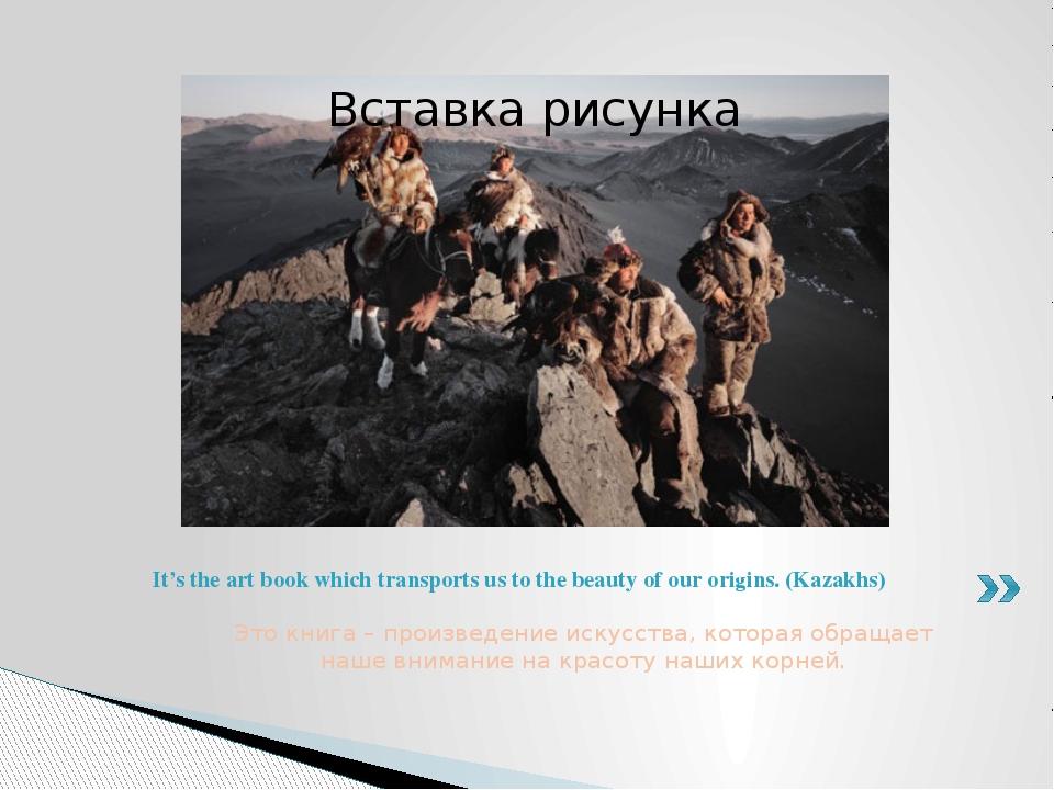 Это книга – произведение искусства, которая обращает наше внимание на красоту...