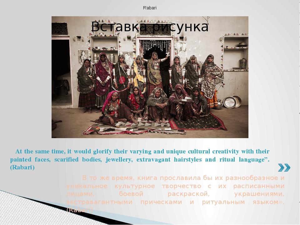 В то же время, книга прославила бы их разнообразное и уникальное культурное...